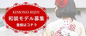 KIMONO BIJIN 和装モデル募集 登録はコチラ