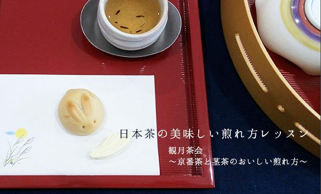 日本茶の美味しい煎れ方レッスン
